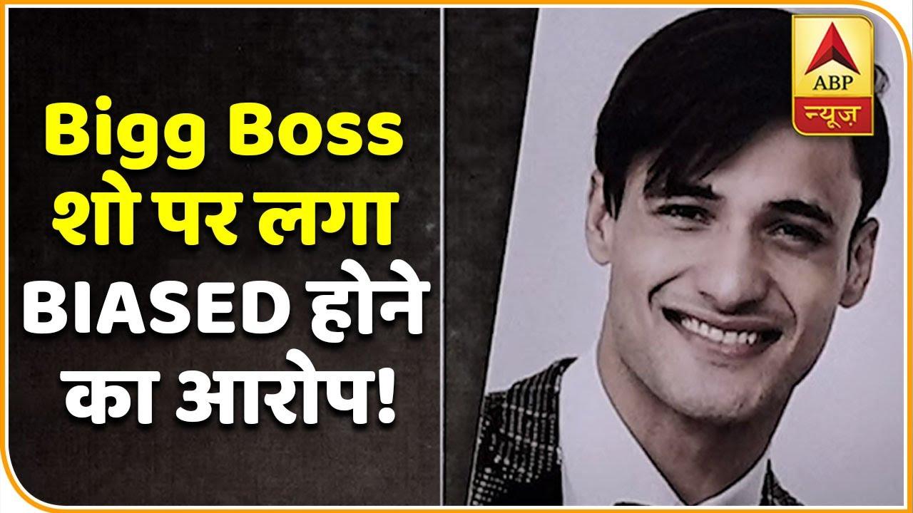 Bigg Boss 13: Asim Riaz के फैंस का फूटा social media पर गुस्सा, शो पर लगाया BIASED होने का आरोप!
