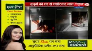Caught on CCTV camera    Police beat oldman badly    Ambala II