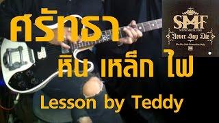 [สอน] ศรัทธา - หิน เหล็ก ไฟ [Guitar Lesson by Teddy]