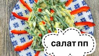 Готовим у Каси / Пп салат быстрого приготовления / стручковая фасоль с яйцами