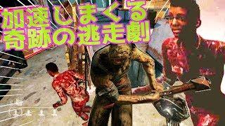 加速しまくる奇跡の逃走劇【デッドバイデイライト】 #133