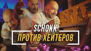 SCHOKK ПРОТИВ ХЕЙТЕРОВ Часть 1 #vsrap