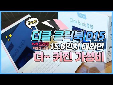 디클 클릭북 D15 쿼드 N4100 15.6FHD 노트북 Win10/ 대화면/FHD IPS/- Dicle clickbook D15 - 3color - 핑크 블랙 화이트