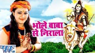 Bhole Baba Se Nirala    Bhole Baba Hai Nirala    Anu Dubey    Hindi Shiv Bhakti Song