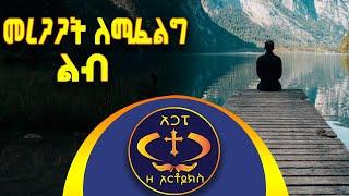 ለማግባት፣ ለመውጣት፣ ለመግባትና ተረጋግቶ መኖር ላቃታችሁ። Kesis Ashenafi