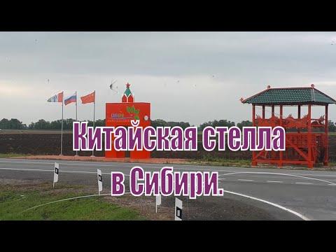 Китайская стела. Граница Новосибирской области и Алтайского края.