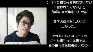 【関連動画】 ロンブー淳こと田村淳、青山学院大受験すべて不合格「とて...
