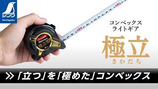 81019/コンベックス  ライトギア  極立  25-5.0m  JIS