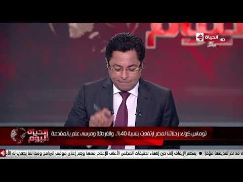 الحياة اليوم - توماس كوك: رحلاتنا لمصر ارتفعت بنسبة 40% والغردقة ومرسى علم بالمقدمة