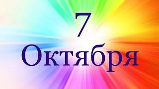 Таро-прогноз на 7 Октября 2019 Года/Tarot today 7 October/塔罗牌星座
