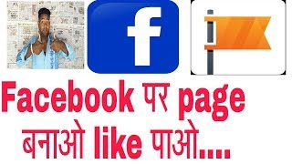How to create Facebook page /facebook par page kaise banae👍👍
