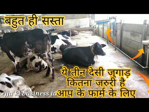 ये तीन देसी जुगाड़ बहुत जरुरी है फार्म पे These three desi jugaads are very important.