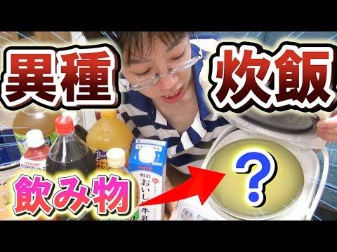 【検証】7種の液体で米炊いてみたwww