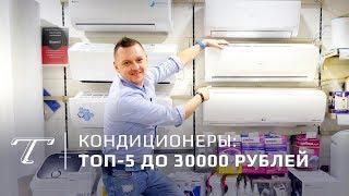 ТОП-5 кондиционеров дешевле 30000 рублей