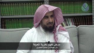 مدخل لفهم نظرية المعرفة - عبدالله العجيري
