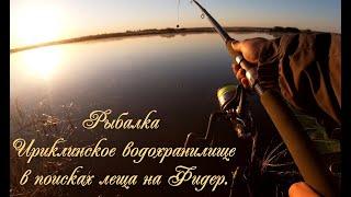 Рыбалка Ириклинское водохранилище В поисках весеннего леща на фидер 2021