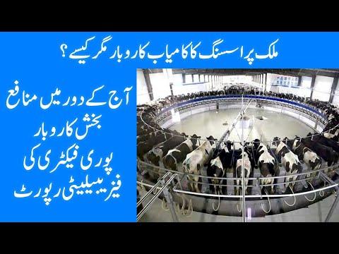 Milk Processing Unit | Machines Required For Milk Processing | Urdu / Hindi