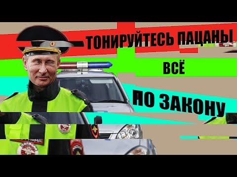 Путин ОТМЕНИЛ штраф за Тонировку | ДПС в замешательстве