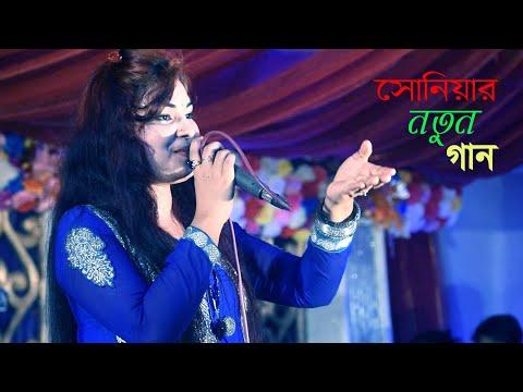 সম্পূর্ণ বিরহের গান শিল্পী সোনিয়া । Sonia । Heart touching song । Chittagong song । Provati Media