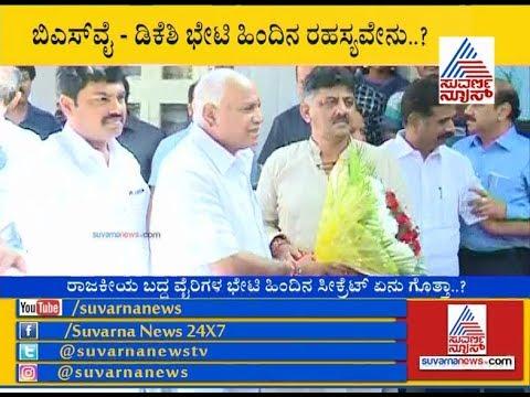 Prabhakar Kore  Met DK Shivakumar  Before BS Yeddyurappa Visit