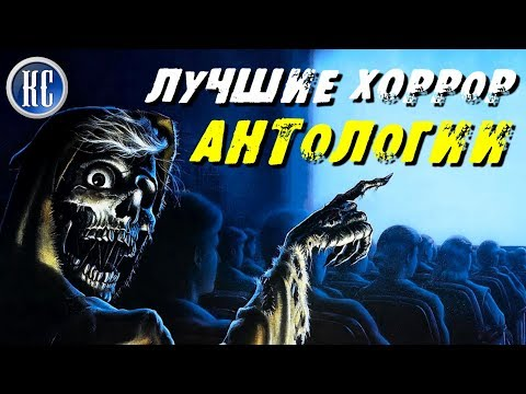 ТОП 8 ЛУЧШИХ ХОРРОР-АНТОЛОГИЙ   КИНОАЛЬМАНАХИ УЖАСОВ   КиноСоветник