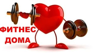 Фитнес дома. СИЛОВАЯ тренировка для проработки ВСЕХ мышц.