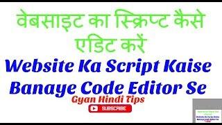 Code Editor Kya Hota Hai Ishe Website Ka Script Kaise Banaye Full Jankari Sikhe Hindi Review
