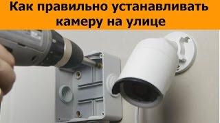 Как правильно устанавливать камеру на улице. Видеонаблюдение в Омске ZORKO(, 2016-03-22T09:15:03.000Z)