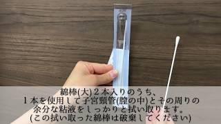 【郵送検査キット】 女性のクラミジア(膣)・淋病(膣)