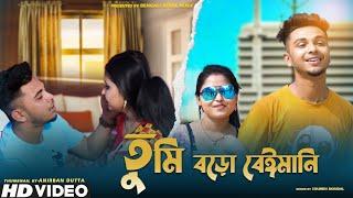 তুমি বড়ো বেঈমানি | Boro Beimani | New Bangla Sad Song 2021 | SOUMEN MONDAL | Bengali Remix Music