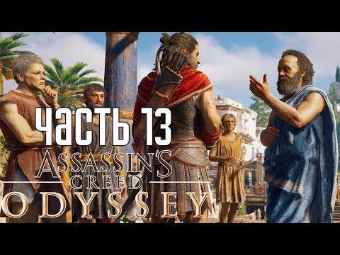 Assassin's Creed: Odyssey ► Прохождение на русском #13 ► БУДНИ МИСТИЯ!