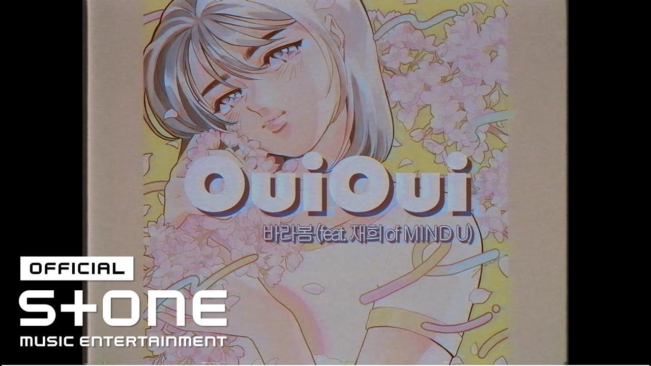 OuiOui (위위) - 바라봄 (BARABOM) (Feat. 재희 of 마인드유 (Jaehee of MIND U)) Lyric Video