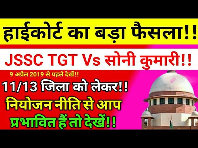 Jssc tgt high court news-???????? ?? ???? ?????,11/13 ????? ?? ????,Soni Kumari Vs JSSC CGTTCE Exam