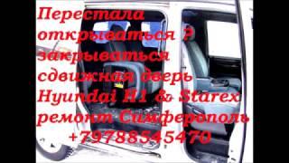 +79788545470 Ремонт центрального замка сдвижной двери Hyundai H1 Starex Симферополь