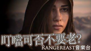 RangerEast音樂台: 叮噹可否不要老?