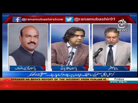 Aaj Rana Mubashir Kay Sath | 11 September 2020 | Aaj News | AA1H