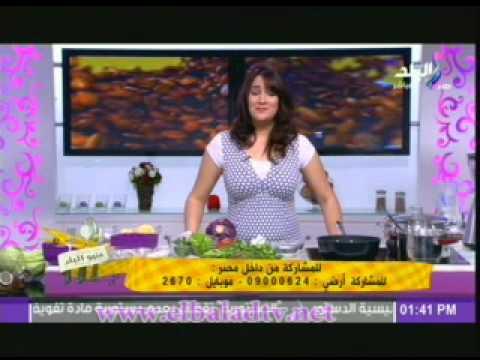 برنامج منيو البلد مع الشيف رويدا طاهر حلقة اليوم الأحد 2-6-2013