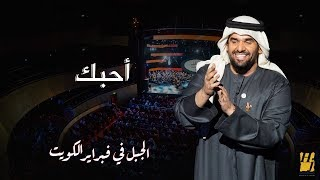الجبل في فبراير الكويت أحبك حصرياً 2018
