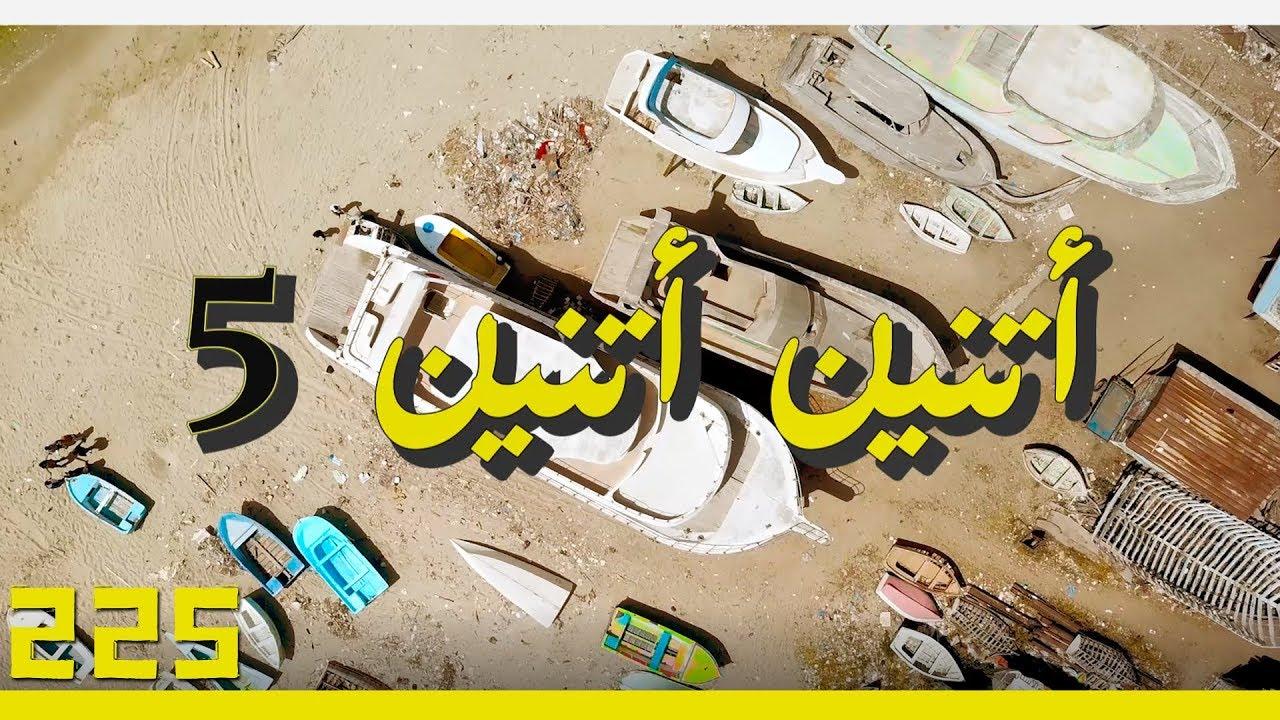 Fifty Masr x DJ Totti - 225 | فيفتي مصر و دي جي توتي - أتنين أتنين 5