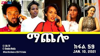 ማጨሎ (ክፋል 59) - MaChelo (Part 59) - ERi-TV Drama Series, January 10, 2021