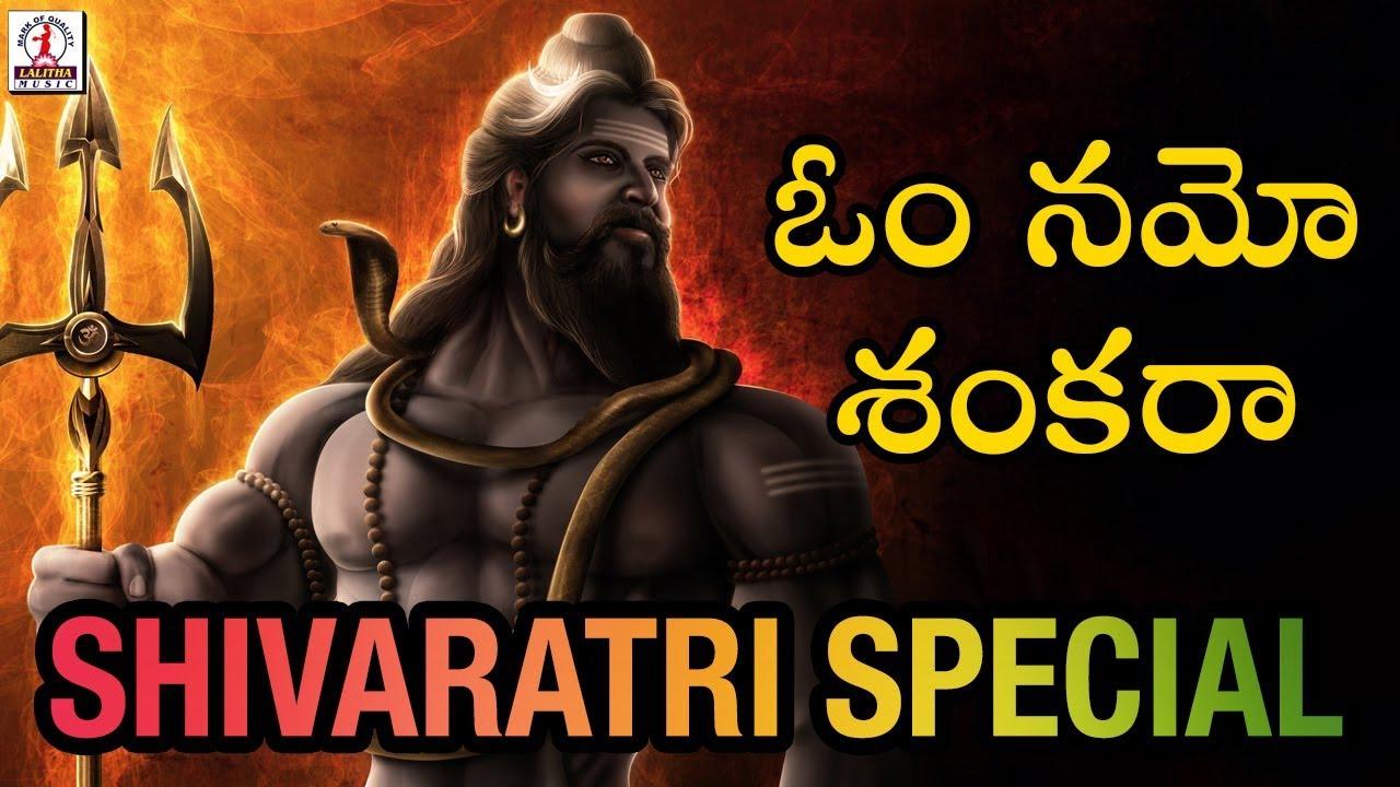 Shivaratri Special Super Hit Song 2019 | Om Namo Shankara Song | Lord Shiva Songs | Lalitha Audios