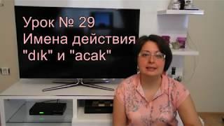 """Турецкий язык с нуля. Урок№ 29 имена действия на """"dık"""" и ''acak''"""