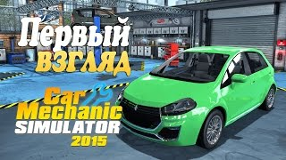 Первый взгляд - Car Mechanic Simulator 2015(, 2015-04-25T15:22:42.000Z)