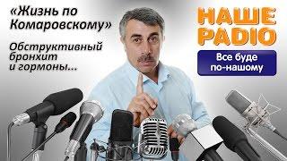 Доктор комаровский. интервью - watch online, download video.