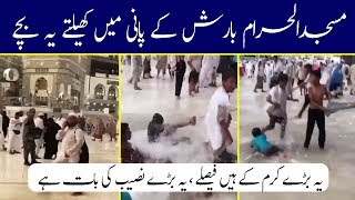 Heart touching video from Masjid ul Haram - Saudi Arabia latest news updates today 12-9-2018 - AUN