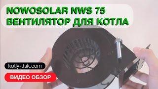 Nowosolar NWS 75 вентилятор для котла видео обзор