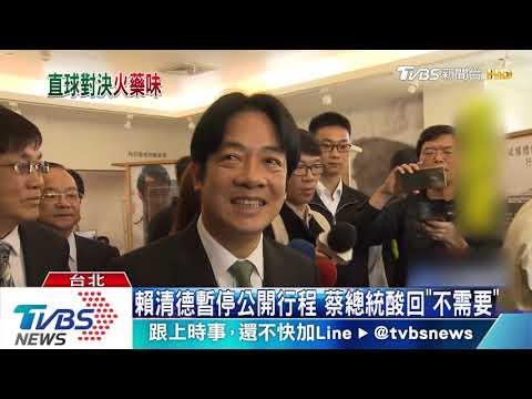 交鋒賴清德! 蔡總統登記初選:台灣需要我