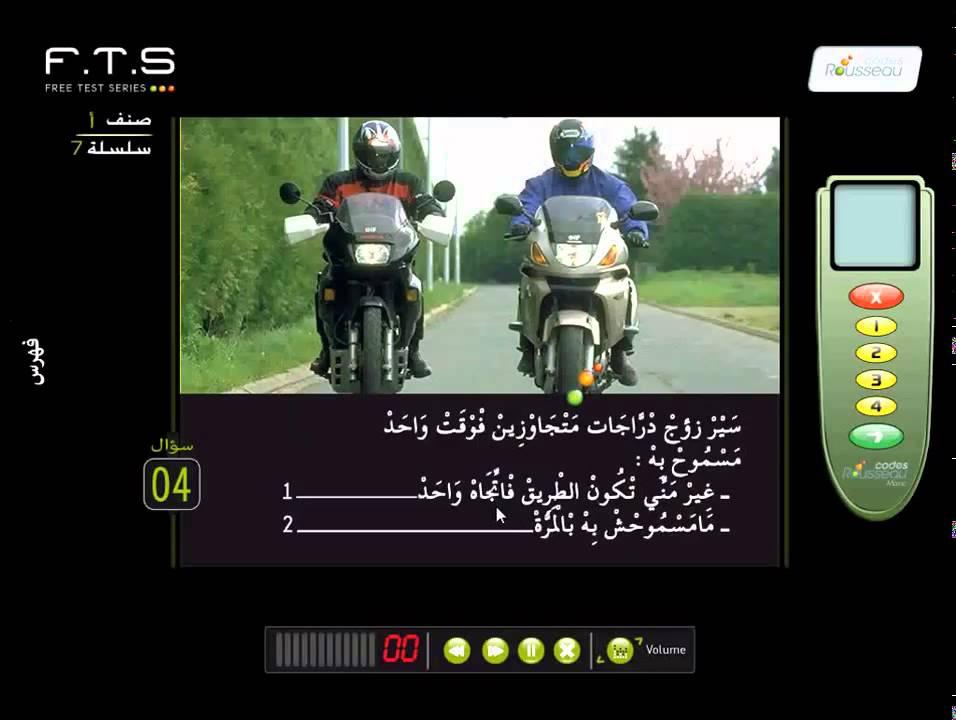 f.t.s free test series maroc 2017