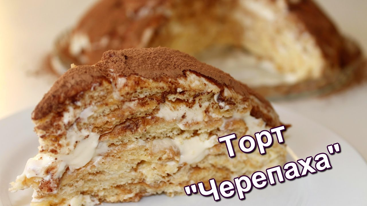торт черепаха рецепт с фото самый вкусный