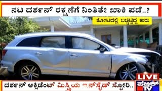 Exclusive: How Did Darshan's Car Go Missing..? Who Took It To The Farm House In Srirangapatna..?